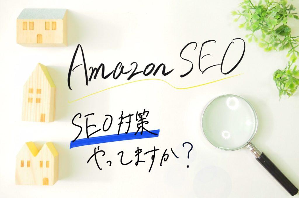 【知っておくべき!】AmazonSEO〜確実にAmazonで上位表示させるための検索キーワードのポイント〜