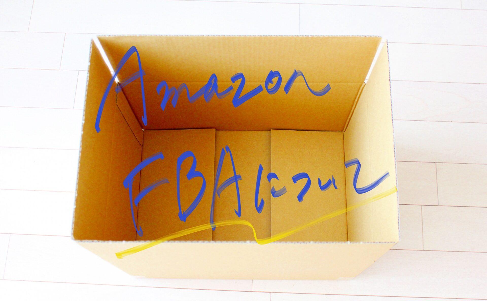 【Amazon出品したい人必見】AmazonのFBAサービスの7つのメリット・4つのデメリットを徹底解説