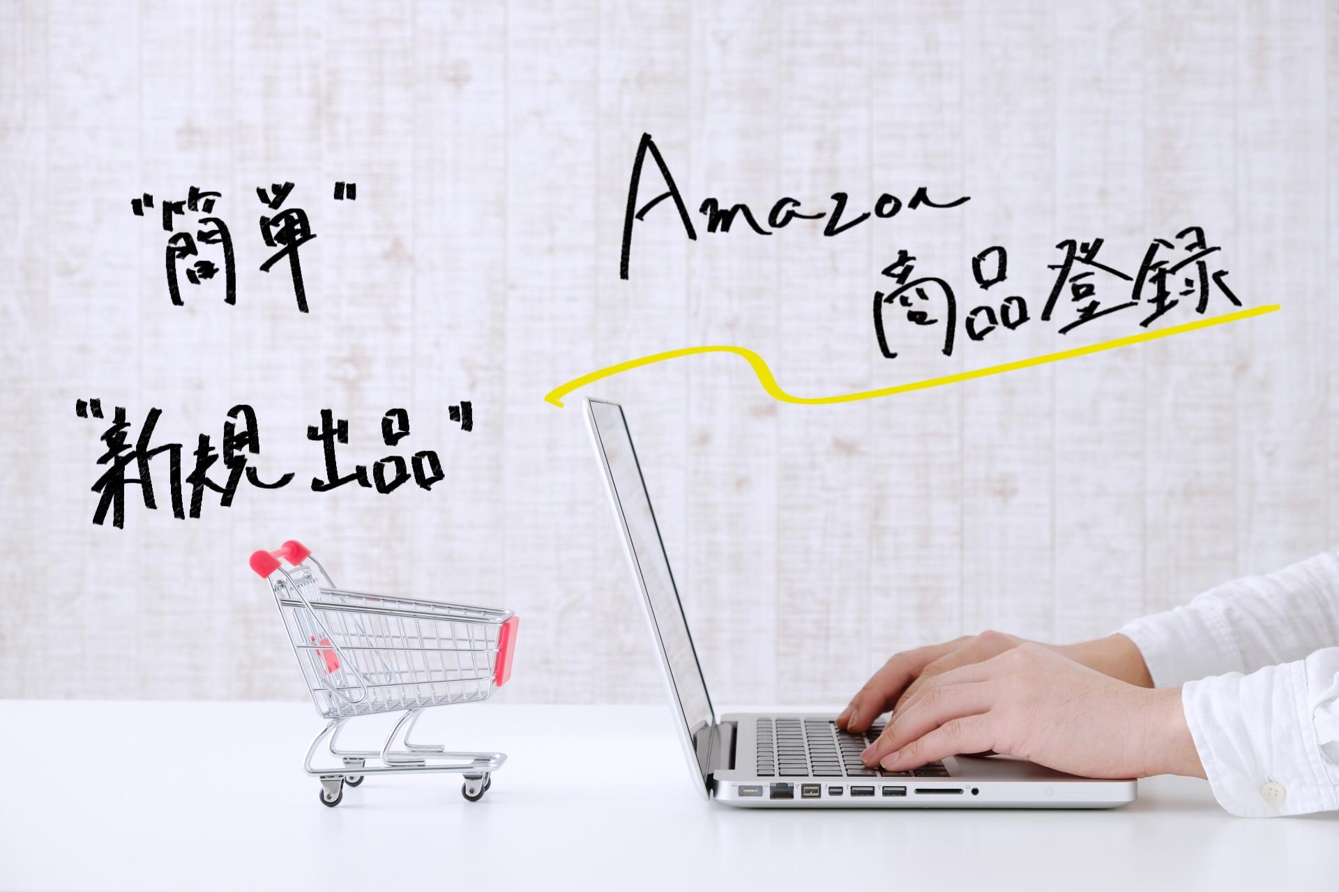 【Amazon初心者必見】誰でも簡単!商品登録のやり方