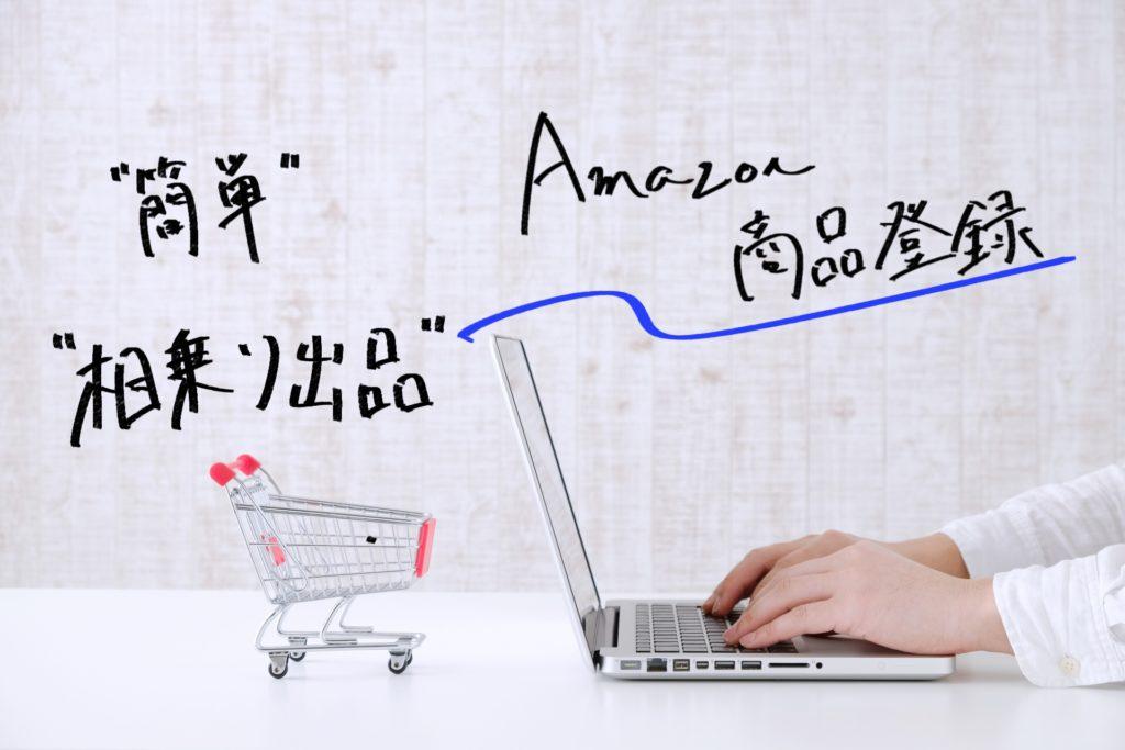 【Amazon初心者必見】相乗り出品って何?〜新規出品との比較〜