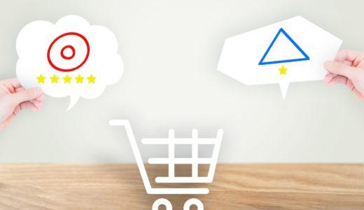 【Amazon利用者必見】Amazonの商品レビューの4つのメリット