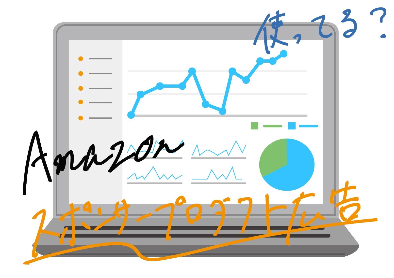 【Amazon出品者必見】Amazon スポンサープロダクト広告のメリット