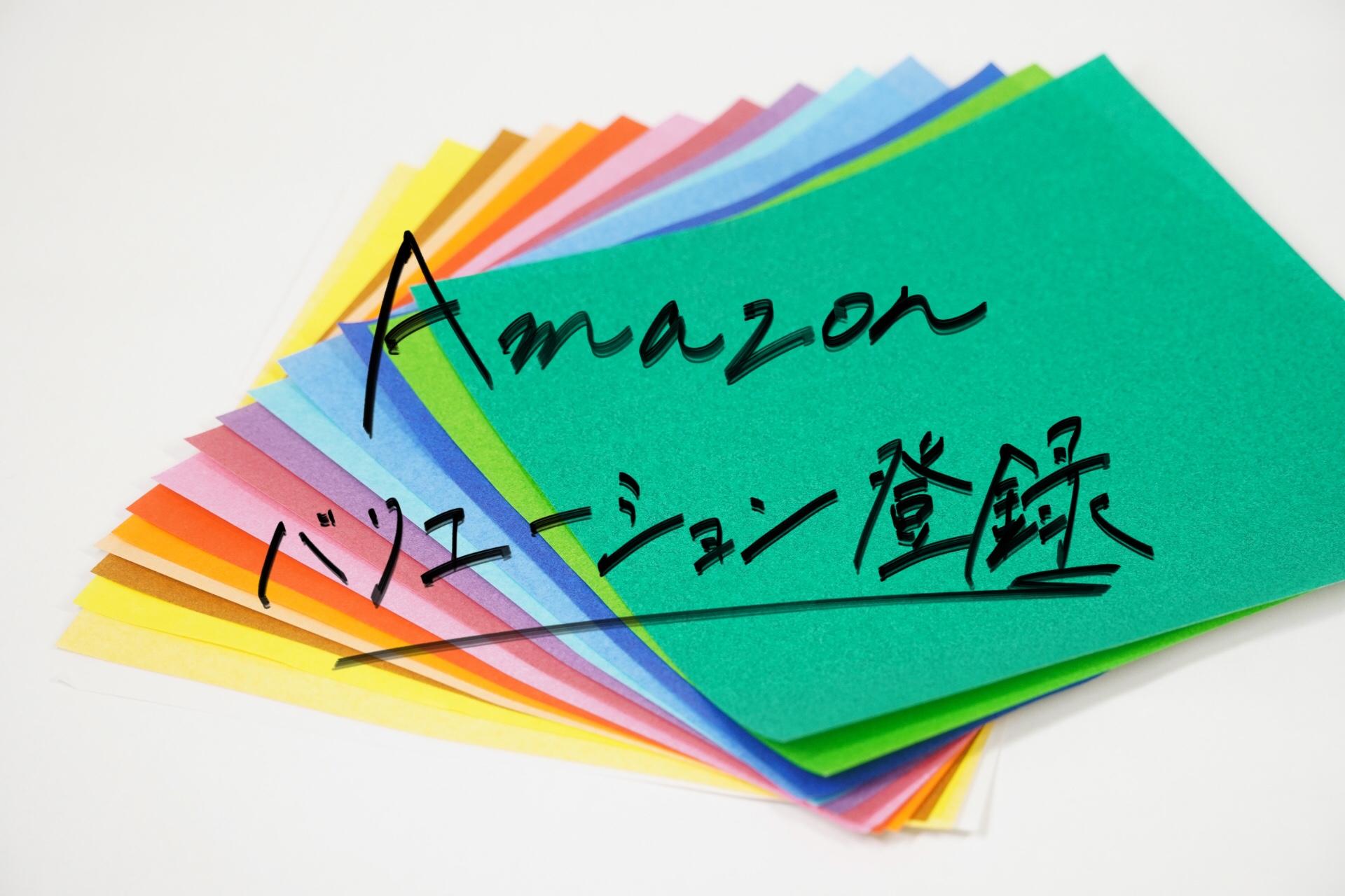 【活用必須】Amazonバリエーション登録の手順と4つのメリット