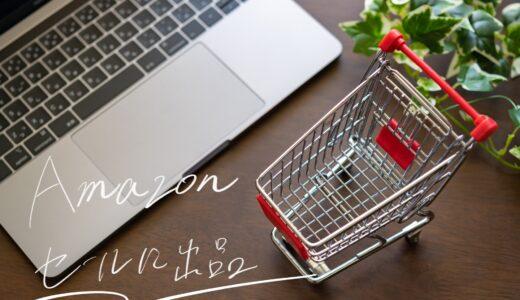 【活用必須!】Amazonのセールに出品する8つの条件と手順