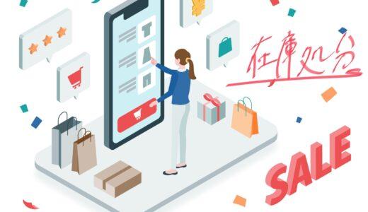 【Amazon出品者必見】Amazon在庫処分セールの3つのメリットと出品方法
