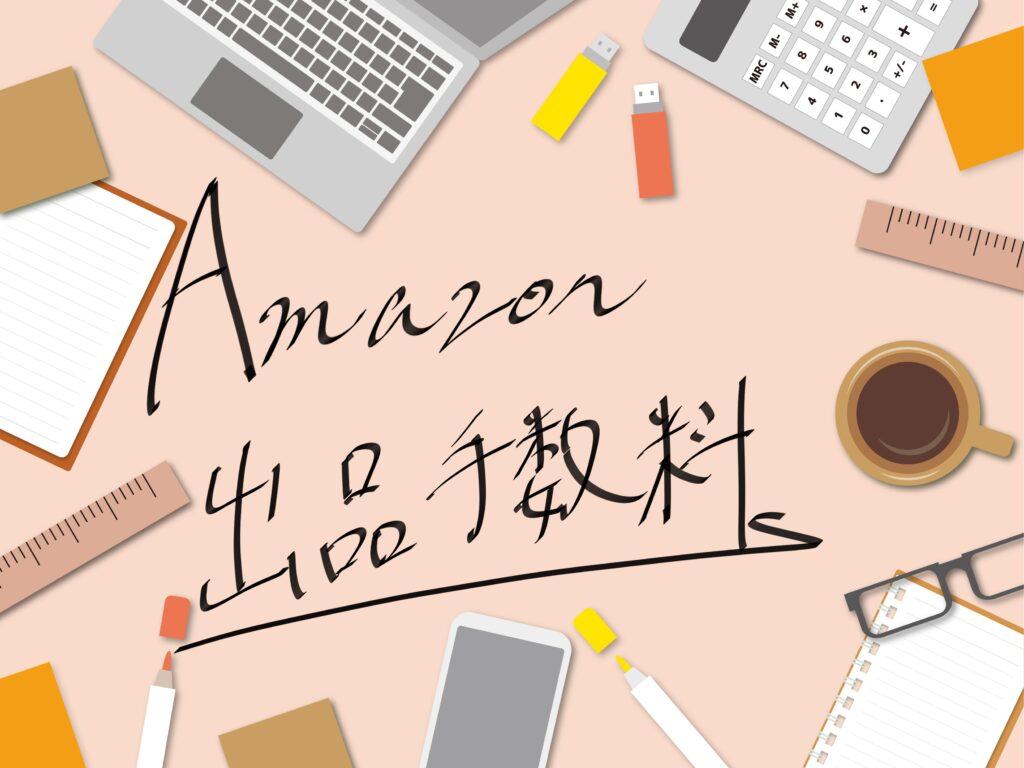【初心者必見】Amazonに出品する際の手数料で抑えるべき3つのポイント