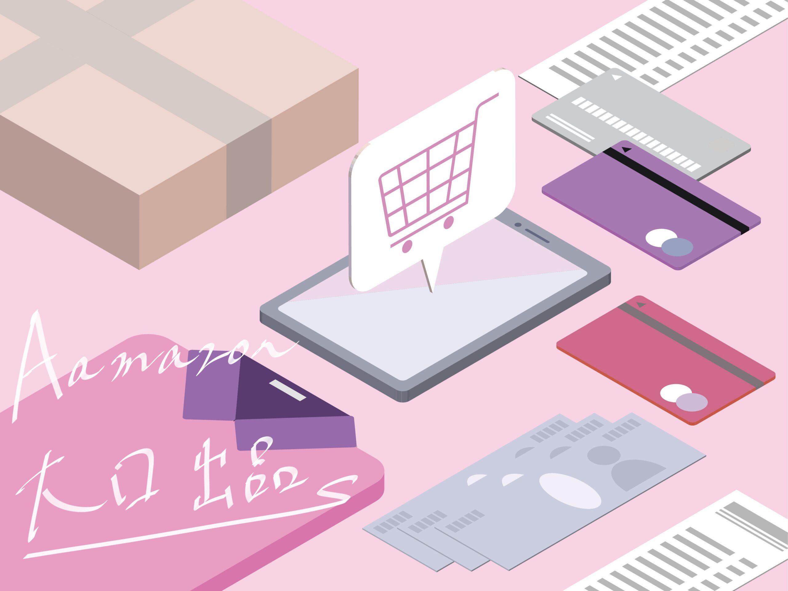 【出品者必見】徹底解説!Amazon大口出品の6つのメリット