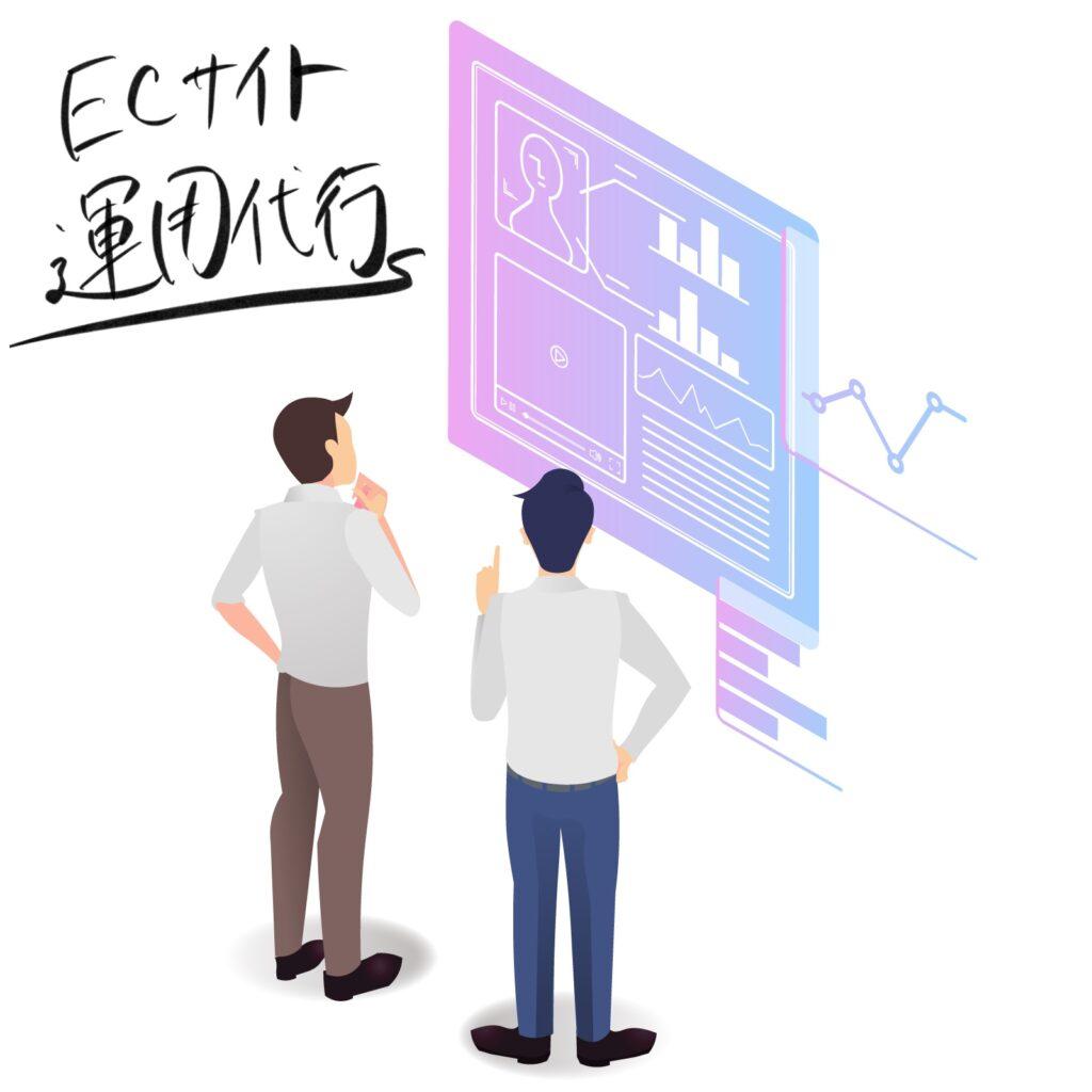 【EC担当者必見】ECサイトの運用代行とは?メリット・デメリットを解説